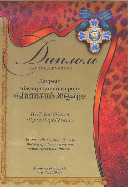 Диплом лауреата международной награды «Золотой ягуар»