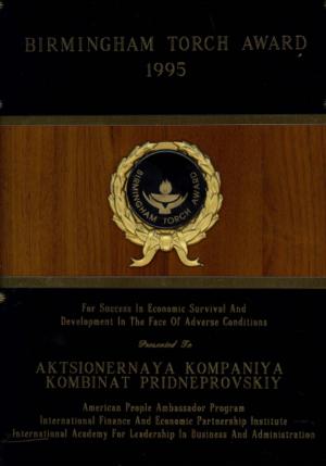 Диплом Birmingham torch award (Бирмингем, Алабама, США) «За экономическую стабильность и развитие в неблагоприятных условиях»